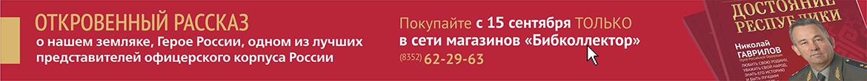 Список магазинов сети «Бибколлетор» в которых можно приобрести спецвыпуск журнала «Достояние Республики» о Герое России Николае Гаврилове
